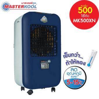Masterkool พัดลมไอเย็น รุ่น MIK- 25EXN (สีน้ำเงิน)