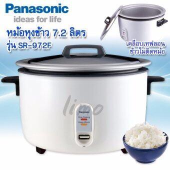 Limo Panasonic หม้อหุงข้าว ขนาดความจุ 7.2 ลิตร เคลือบเทฟลอน ข้าวไม่ติดหม้อ หม้อหุงข้าวไฟฟ้า หม้อหุงข้าวอุ่นทิพย์ หม้อหุงข้าวใหญ่ หม้อหุงข้าวใบใหญ่ หม้อหุงข้าว ขนาดใหญ่ หม้อหุงข้าวร้านอาหาร ไซส์ใหญ่ รุ่น SR-972F