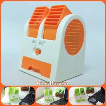 Hayashi-พัดลมแอร์ พัดลมไอน้ำ USB แบบปรับลมได้ ขนาดพกพา USB Mini Fan Air Conditioning ( สีส้ม )