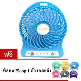 Eloop พัดลมพกพา Mini USB Fan (สีฟ้า) ฟรี 1 (คละสี)