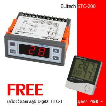 Elitech STC-200 digital Thermo stat แถมฟรี เครื่องวัดอุณหภูมิดิจิตอล HTC1