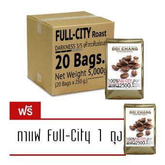 Doi Chang Professional เมล็ดกาแฟ คั่วระดับอ่อน Full-City Roast สำหรับ เครื่องชงกาแฟ 20ถุง, 5,000g. (แถมฟรี กาแฟ Full-City 1 ถุง)