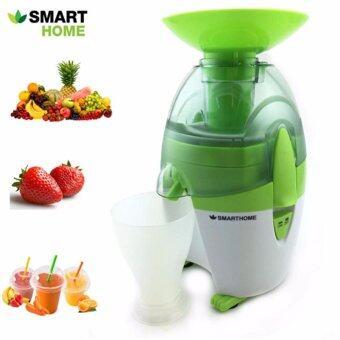 SMARTHOME เครื่องสกัดน้ำผักผลไม้ รุ่น SM-JE251 250W