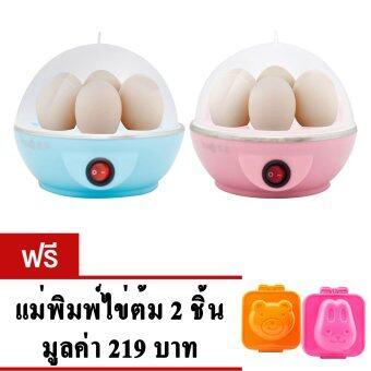 Yoice เครื่องต้มไข่ อเนกประสงค์ รุ่น Y-ZDQ1 (Blue) + (Pink) แถมฟรี! แม่พิมพ์ไข่ต้ม แฟนซี กระต่าย หมี (สีชมพู/สีส้ม)