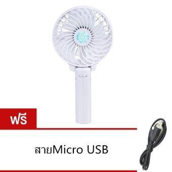 Akiko พัดลมตั้งโต๊ะ พกพา ขนาดเล็ก ชาร์จไฟได้ Mini USB Desk Fan (สีขาว) แถมฟรี สายUSB