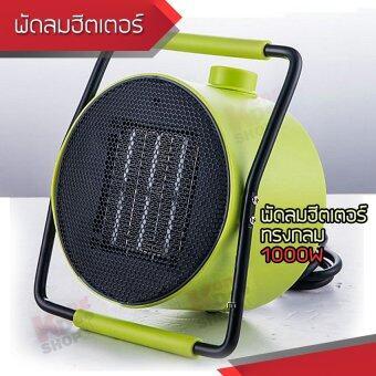 Light Green PTC Fan Heater พัดลมฮีตเตอร์ ทรงกลม ขนาดเล็ก พกพาสะดวก พัดลมทำความร้อน เครื่องปรับอุณหภูมิ เครื่องทำความร้อน ให้ความอบอุ่นแก่ร่างกาย สีเขียว