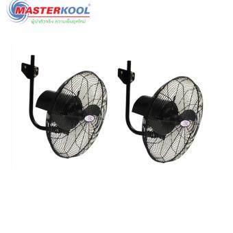 Masterkool พัดลมอุตสาหกรรม รุ่น คูลท็อป แบบแขวนผนัง 30 นิ้ว - สีดำ แพ็คคู่