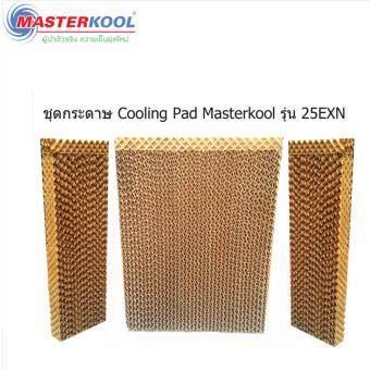 Masterkool ชุดกระดาษ Cooling Pad Masterkool รุ่น MIK 25 EXN ( ด้านข้าง 2 ชิ้น ด้านหลัง 1 ชิ้น )
