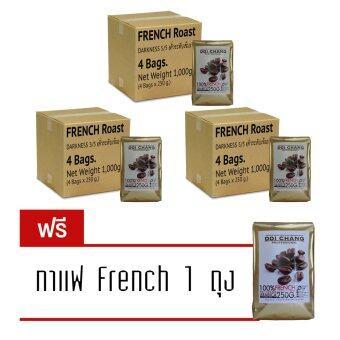 Doi Chang Professional เมล็ดกาแฟ คั่วระดับเข้ม French Roast สำหรับ เครื่องชงกาแฟ 12ถุง 3,000g. (แถมฟรี กาแฟ French 1 ถุง)