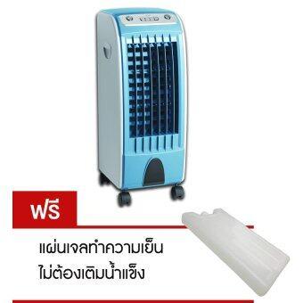 Masterkool พัดลมไอเย็น รุ่น CTE 05 (สีฟ้า) แถมฟรี แผ่นเจลทำความเย็น 1 ชิ้น