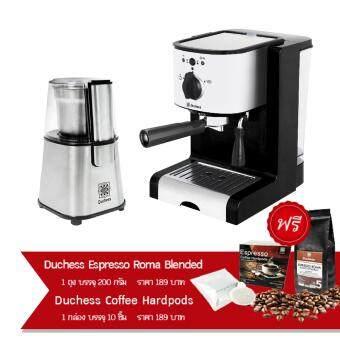 Duchess เครื่องชงกาแฟอัตโนมัติรุ่นCM5000B+เครื่องบดเมล็ดกาแฟรุ่นCG9100S+กาแฟพ็อดส์+เมล็ดกาแฟROMA