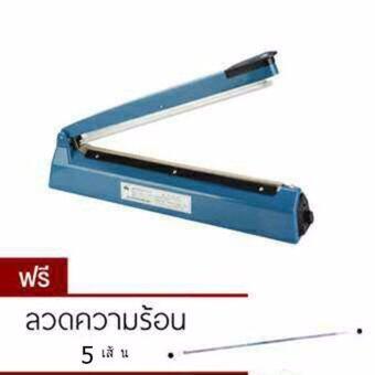 DDDiscount เครื่องซีลปิดปากถุง 16 นิ้ว(สีฟ้า) แถมฟรี ลวดความร้อน 5 เส้น มูลค่า 250 บาท