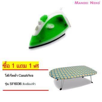 Maneki Neko เตารีดไอน้ำ รุ่น SI-2990T (สีเขียว)แถมโต๊ะรีดผ้าไอน้ำ รุ่น SF-6036 (image 0)