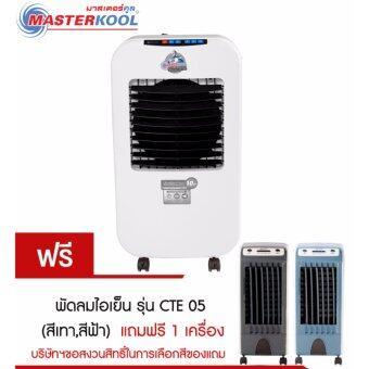 Masterkool พัดลมไอเย็น รุ่น MIK- 25EXN (สีขาว) แถมพัดลมไอเย็น รุ่น CTE 05