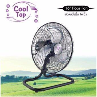 Masterkool รุ่น CoolTop พัดลมตั้งพื้น ขนาด 16 นิ้ว