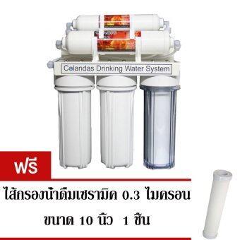 Colandas เครื่องกรองน้ำ 5 ขั้นตอน รุ่น Ceramic Filter 0.3 ไมครอน (สีีขาว) แถมไส้กรองน้ำดื่มเซรามิค ขนาด 10 นิ้ว