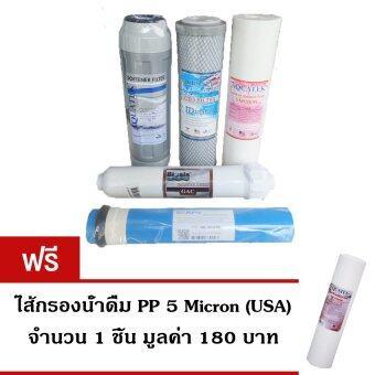 Aquatek USA ไส้กรองน้ำดื่ม ระบบ RO 50GPD คุณภาพสูงครบชุด แถมฟรีไส้กรองน้ำดื่ม PP 1 ชิ้น