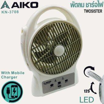 Aiko Twosister พัดลม มินิ ชาร์จไฟ พร้อมฟังก์ชั่นโคมไฟ ใบพัด 8นิ้ว