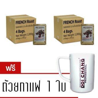 Doi Chang Professional เมล็ดกาแฟ คั่วระดับเข้ม French Roast สำหรับ เครื่องชงกาแฟ 8ถุง 2,000g. แถมฟรี ถ้วยกาแฟ