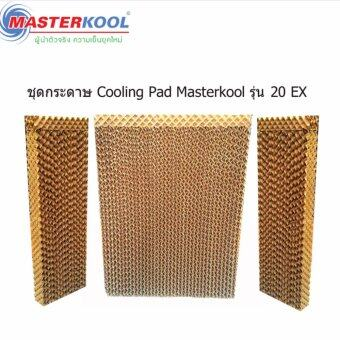 Masterkool ชุดกระดาษ Cooling Pad Masterkool รุ่น MIK 20 EX ( ด้านข้าง 2 ชิ้น ด้านหลัง 1 ชิ้น )
