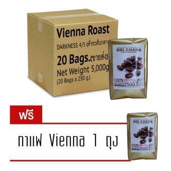 Doi Chang Professional เมล็ดกาแฟ คั่วระดับกลาง Vienna Roast สำหรับ เครื่องชงกาแฟ 20ถุง 5,000g. (แถมฟรี กาแฟ Vienna 1 ถุง)