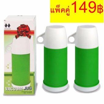 DIMOND กระติกน้ำ สูญญากาศ 0.35 ลิตร รุ่น ZVJ-0002ZZZZG Pack 2 (สีเขียว)