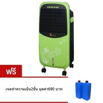 stärker พัดลมไอเย็นมีระบบ Anion (สีเขียว) แถมเจลเพิ่มความเย็น 2 ชิ้น