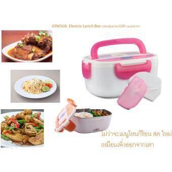 Electric Lunch Box กล่องอุ่นอาหารไฟฟ้าแบบพกพา YL-F100 - สีชมพู/ขาว