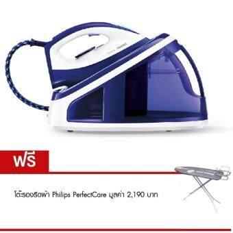 Philips PerfectCare Viva เตารีดระบบแรงดันไอน้ำ 5 บาร์ GC7703 (ฟรี โต๊ะรองรีด มูลค่า 2,190 บาท)
