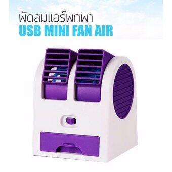 tesia พัดลมไอน้ำตั้งโต๊ะ ใส่น้ำแข็งได้ พกพาสะดวก USB MINI FAN Air Conditioning แถมฟรี สายUSB+น้ำหอม