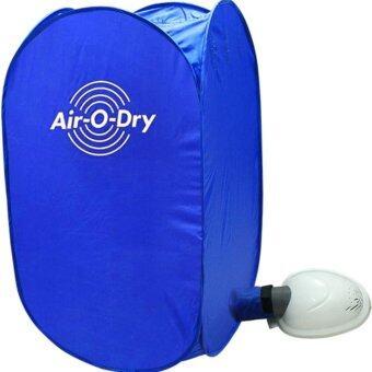 Air-O-Dry เครื่องอบผ้า เครื่องอบผ้าแห้ง เครื่องอบแห้ง ตากผ้า เป่าผ้า ขนาดพกพา ใช้งานเยี่ยม