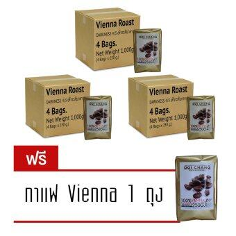 Doi Chang Professional เมล็ดกาแฟ คั่วระดับกลาง Vienna Roast สำหรับ เครื่องชงกาแฟ 12ถุง 3,000g. (แถมฟรี กาแฟ Vienna 1 ถุง)