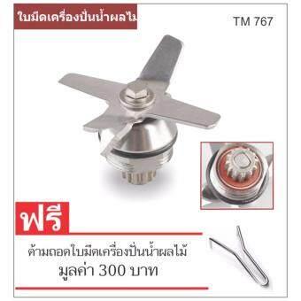 KING COFFEE ใบมีดเครื่องปั่นน้ำผลไม้ TM 767