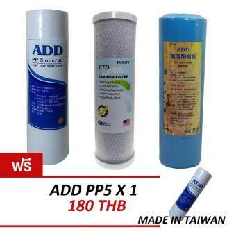 ADD - ไส้กรองมารตฐาน 3ขั้นตอน PP5 / Carbon block/ Resin ( ฟรี ไส้กรอง PP5 1 ชิ้น ) Made In Taiwan