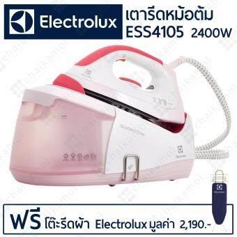 ELECTROLUX เตารีดไอน้ำแยกหม้อต้ม แรงดันไอน้ำ 4.5 บาร์ รุ่น ESS4105