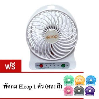 Eloop พัดลมพกพา Mini USB Fan (สีขาว) ฟรี 1 (คละสี)