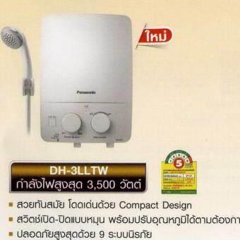 Panasonic เครื่องทำน้ำอุ่น 3500 W รุ่น DH-3LL1T (สีขาวขุ่น)
