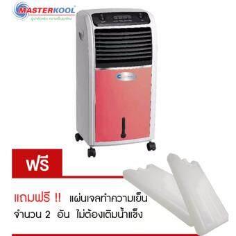Masterkool พัดลมไอเย็น รุ่น (CTE-06) (สีแดง) แถมฟรี แผ่นเจลทำความเย็น 2 ชิ้น