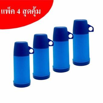 DIMOND กระติกน้ำ สูญญากาศ 0.35 ลิตร รุ่น ZVJ-0002ZZZZB (สีฟ้า)PACK 4