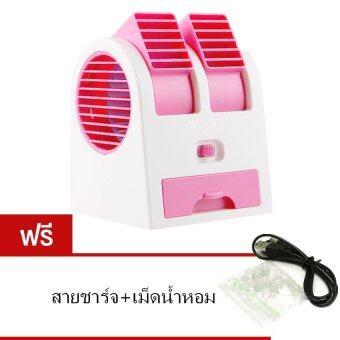 Akiko พัดลมไอน้ำตั้งโต๊ะ ใส่น้ำแข็งได้ USB MINI FAN Air Conditioning (สีชมพู) แถมฟรี สายUSB+น้ำหอม