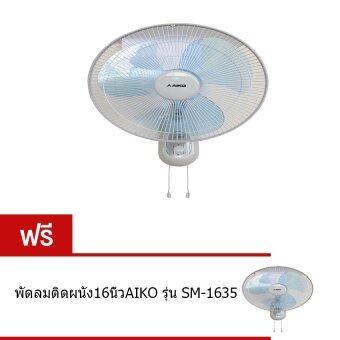 Aiko พัดลมติดผนัง รุ่น SM-1635 16 นิ้ว สีขาว(แถมฟรี พัดลมติดผนัง รุ่น SM-1635 16 นิ้ว สีขาว)