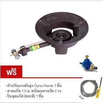 Dyna Home เตาฟู่แบบออโต้ KB-5 (ครบชุด)