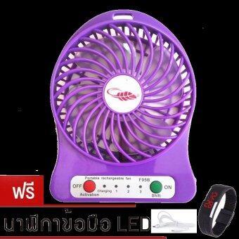 MiniSo MiniFan USB 2in1 พัดลมพกพา ใช้แบตสำรองได้/ชาร์จได้ ถ่านในตัว (Purple) ฟรี นาฬิกาLED (คละสี)