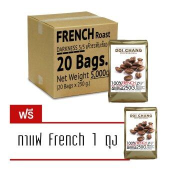 Doi Chang Professional เมล็ดกาแฟ คั่วระดับเข้ม French Roast สำหรับ เครื่องชงกาแฟ 20ถุง 5,000g. (แถมฟรี กาแฟ French 1 ถุง)