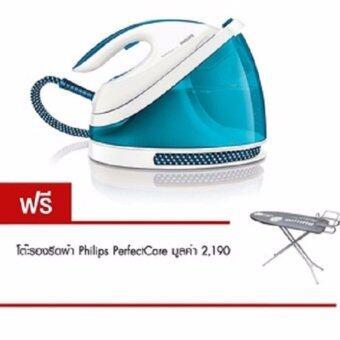 Philips เตารีดแรงดันไอน้ำ PerfectCare Viva GC7035 (ฟรี โต๊ะรองรีด Philips PerfectCare มูลค่า 2,190 บาท)