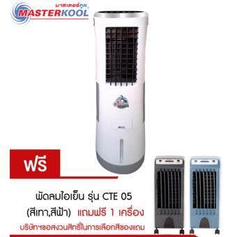 Masterkool พัดลมไอเย็น รุ่น MIK-09 EX (สีขาว) แถมพัดลมไอเย็น รุ่น CTE 05