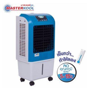 check ราคา Masterkool พัดลมไอเย็น รุ่น MIK- 20EX (สีฟ้า) เช็คราคา