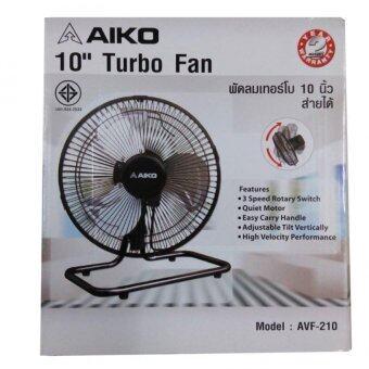 Aiko พัดลมตั้งโต๊ะ ขนาด 10 นิ้ว (สีดำ)