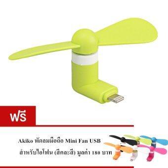Akiko พัดลมมือถือ Mini Fan USB สำหรับไอโฟน (สีเขียว) ซื้อ1 แถม 1