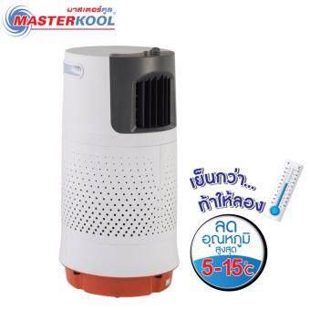 Masterkool พัดลมไอเย็น รุ่น MIK-07 EC (สีแดง)